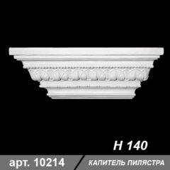 Капитель пилястры H 140
