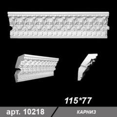 Карниз 115*77*496