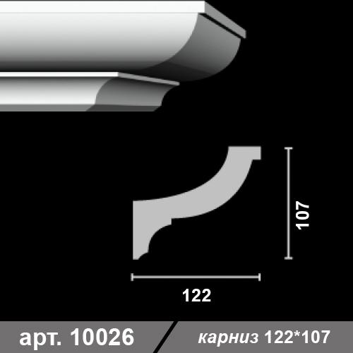 Карниз 122*107*1000