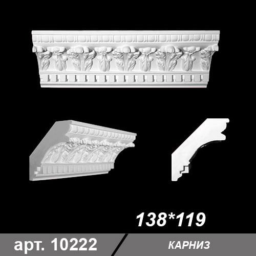 Карниз 138*119*370