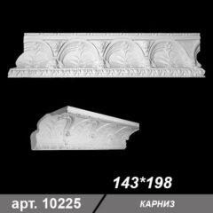 Карниз 143*198*870