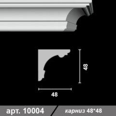 Карниз 48*48*1000