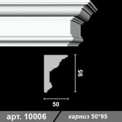 Карниз 50*95*1000