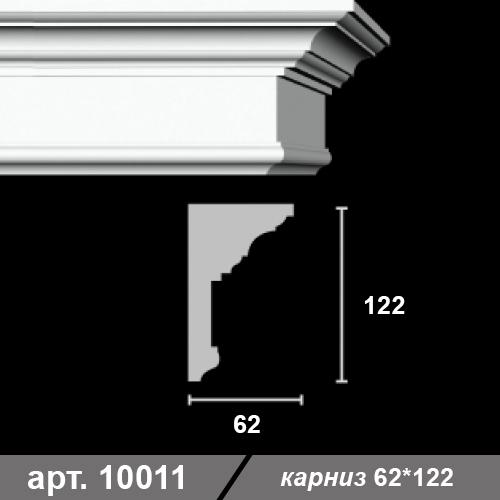 Карниз 62*122*1000