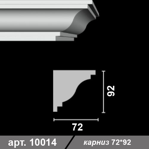 Карниз 72*92*1000-1