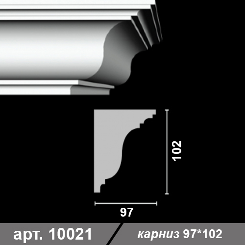 Карниз 97*102*1000