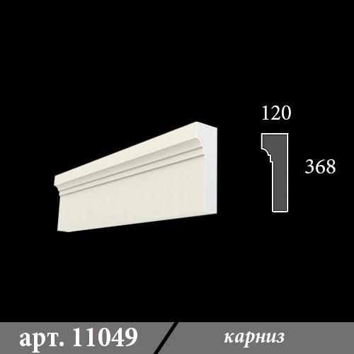 Карниз из пенопласта 120х368х1000