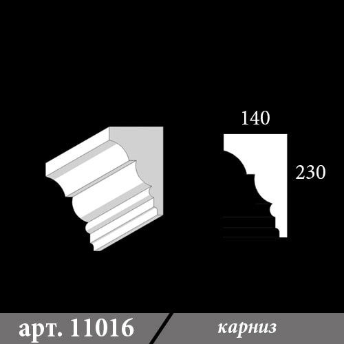 Карниз Из Пенопласта 140Х230Х1000