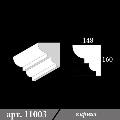 Карниз из пенопласта 148х160х1000