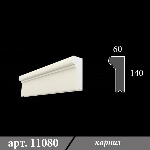 Карниз Из Пенопласта 60Х140Х1000