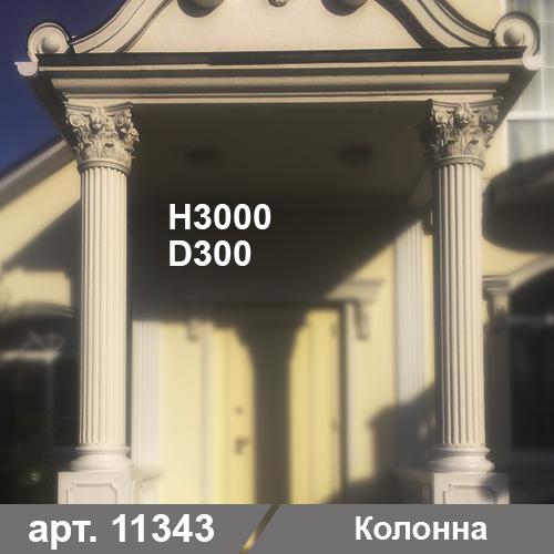 """Колонна для улицы """"Харьков"""" D300 H3000"""
