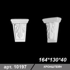 Кронштейн 164*130*40