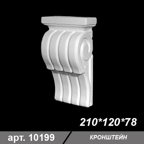 Кронштейн 210*120*78