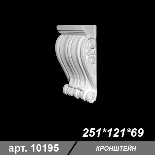Кронштейн 251*121*69