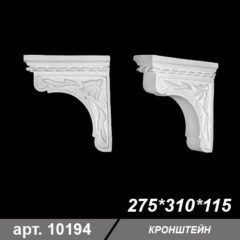 Кронштейн 275*310*115