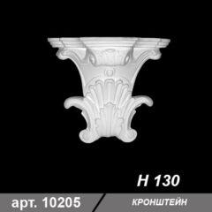 Кронштейн H 130