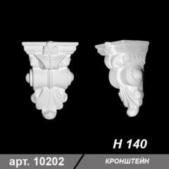 Кронштейн H 140
