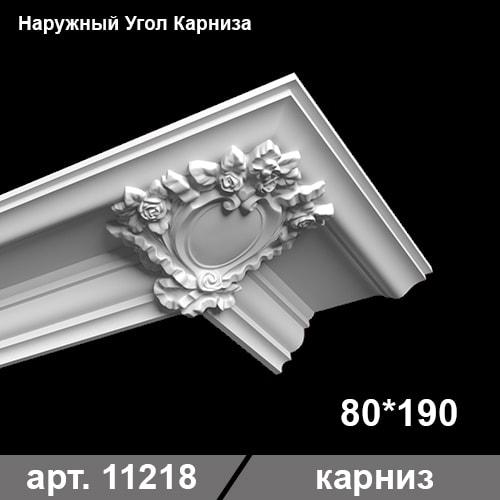 Купить Карниз С Декором  Наружный Угол 80*190 Шт.