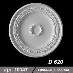 Купить Розетка с Декором D 620