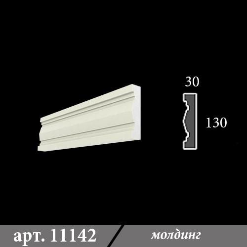 Молдинг Из Пенопласта 30Х130Х1000
