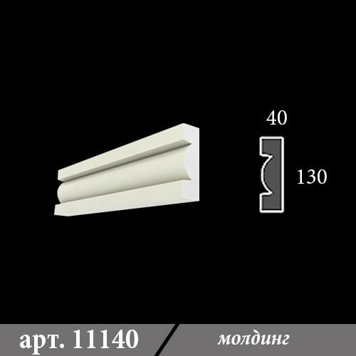 Молдинг Из Пенопласта 40Х130Х1000