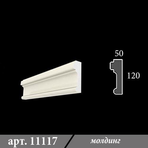 Молдинг Из Пенопласта 50Х120Х1000