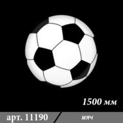 Мяч из стеклопластика 1500