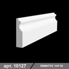 Плинтус 110*18*1000