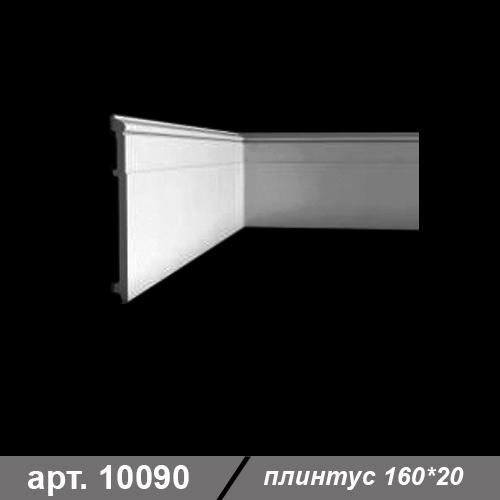 Плинтус 160*20*1000