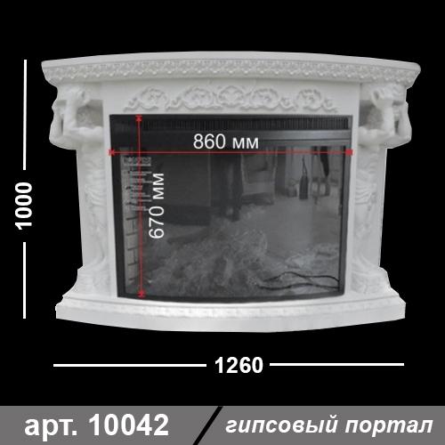 Портал камина 1260*1000