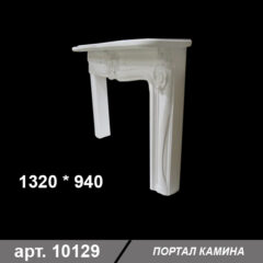 Портал камина 1320*940