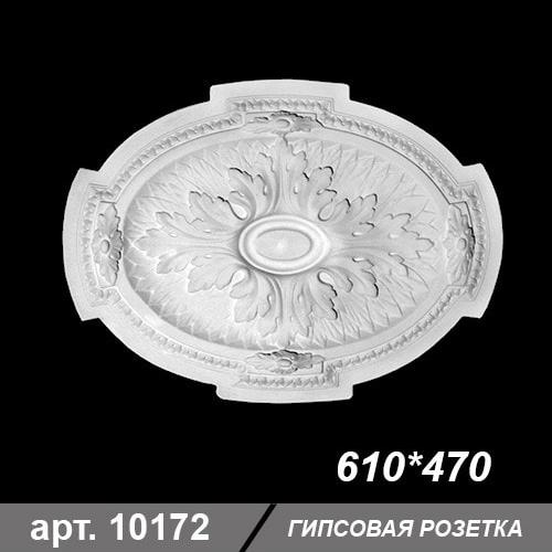 Розетка 610*470