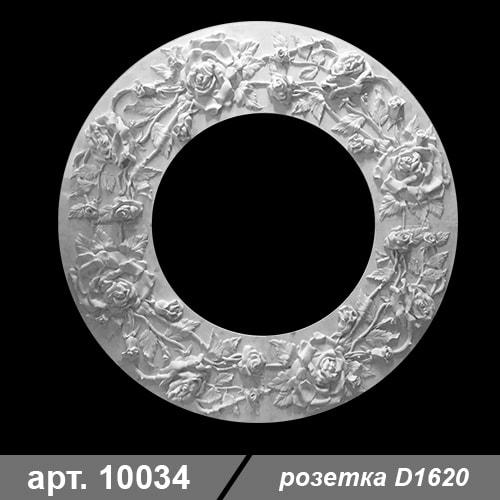 Розетка D 1620