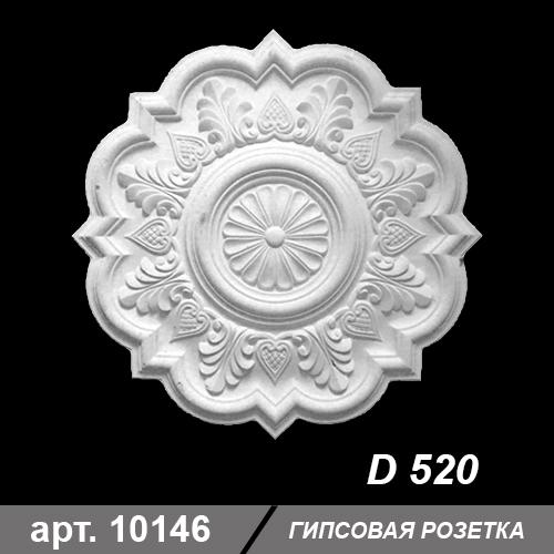 Розетка D 520