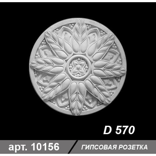 Розетка D 570