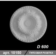 Розетка гипс D 600