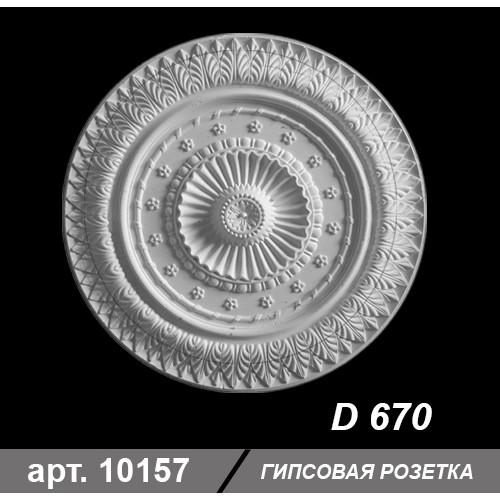 Розетка D 670