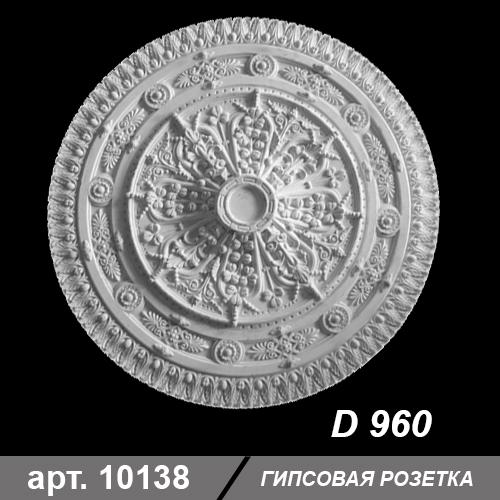 Розетка Гипсовая D 960