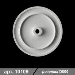 Розетка D600
