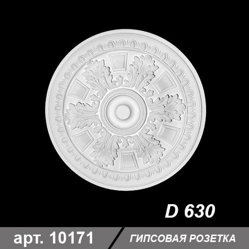 Розетка D630