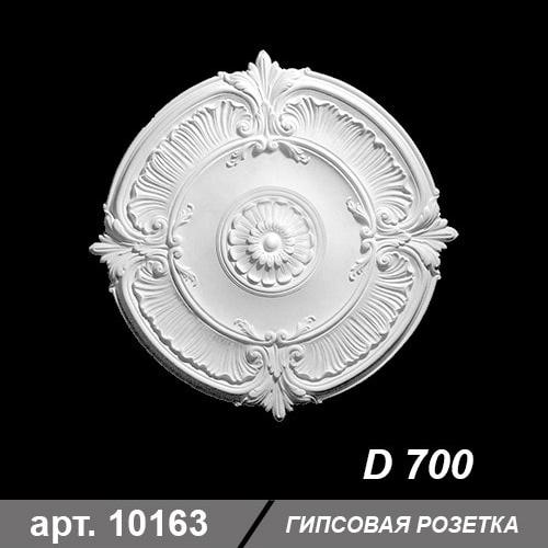 Розетка D700-1