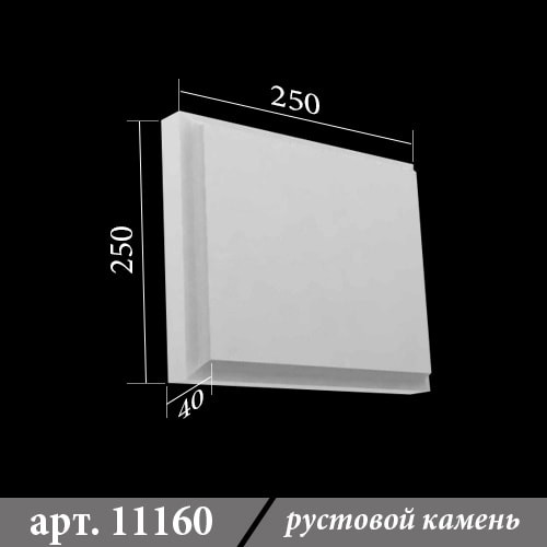 Рустовый Камень Из Пенопласта 250Х250Х40