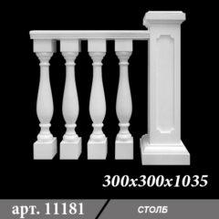 Столб H1035