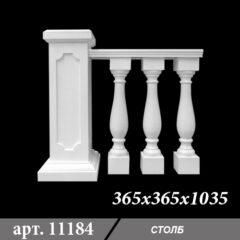 Столб H1035 - 2