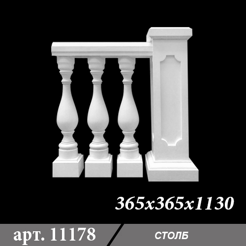 Столб H1130