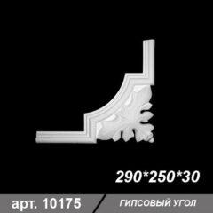 Угол 290*250*30