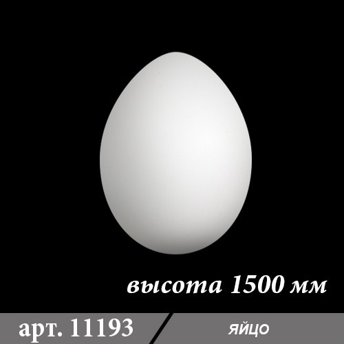 Яйцо Из Стеклопластика H1500