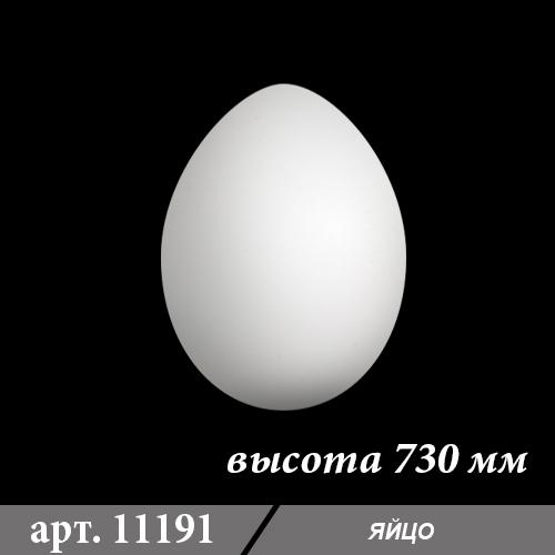 Яйцо из стеклопластика h730