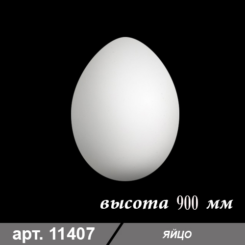 Яйцо Из Стеклопластика H900