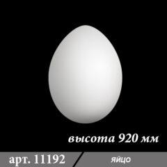 Яйцо из стеклопластика h920